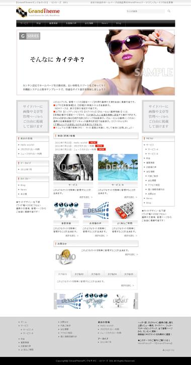 WordPressテーマ Gシリーズ g001 【GrandTheme.net】