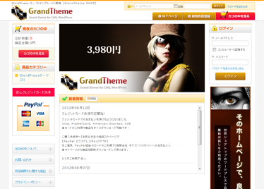 grandtheme.net_shop