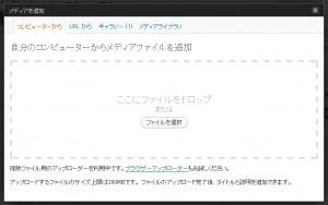 WordPress3.3_uploader