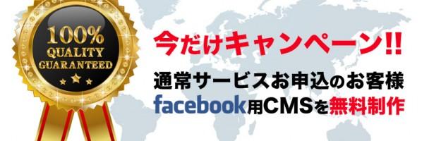 無料キャンペーン_facebook_cms