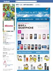 NTTドコモ(NTT DOCOMO)
