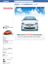 TOYOTA / トヨタ自動車株式会社