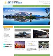 日本ミャンマー友好協会